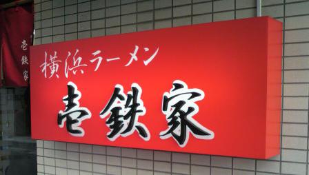 Ittetsuya01.jpg